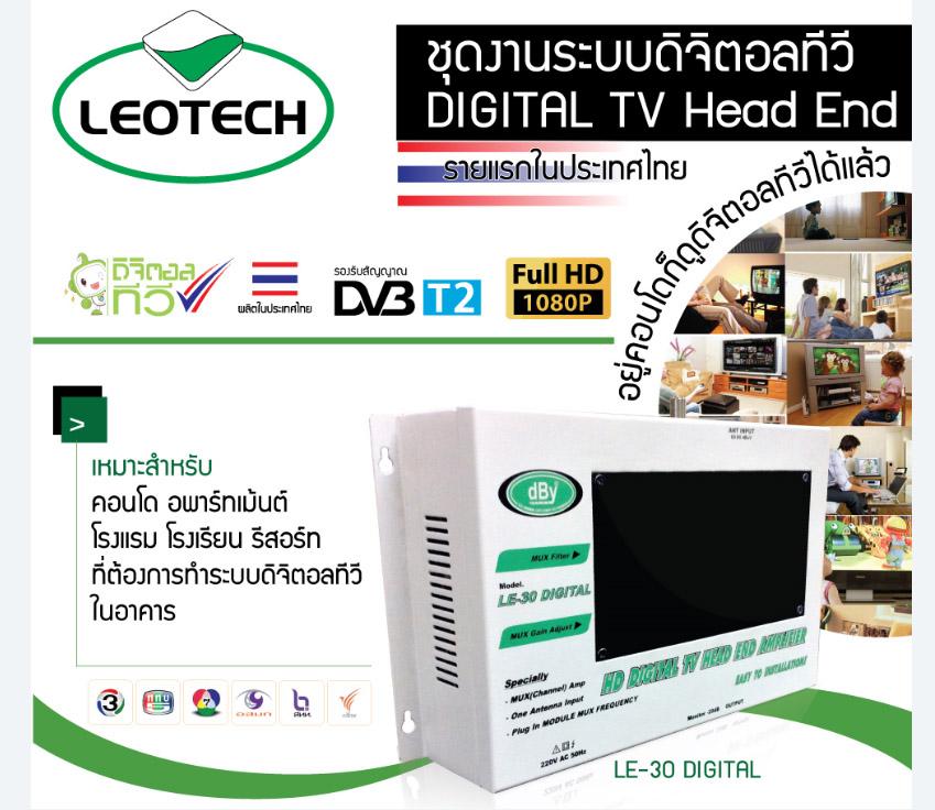 ช่วยแนะนำ บูสเตอร์ สำหรับ TV Digital หน่อยครับ - Pantip