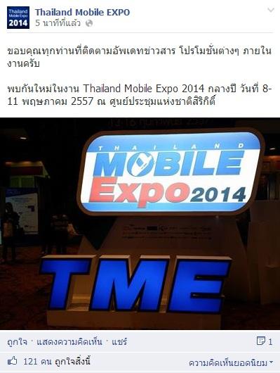 homework expo 2013 pantip