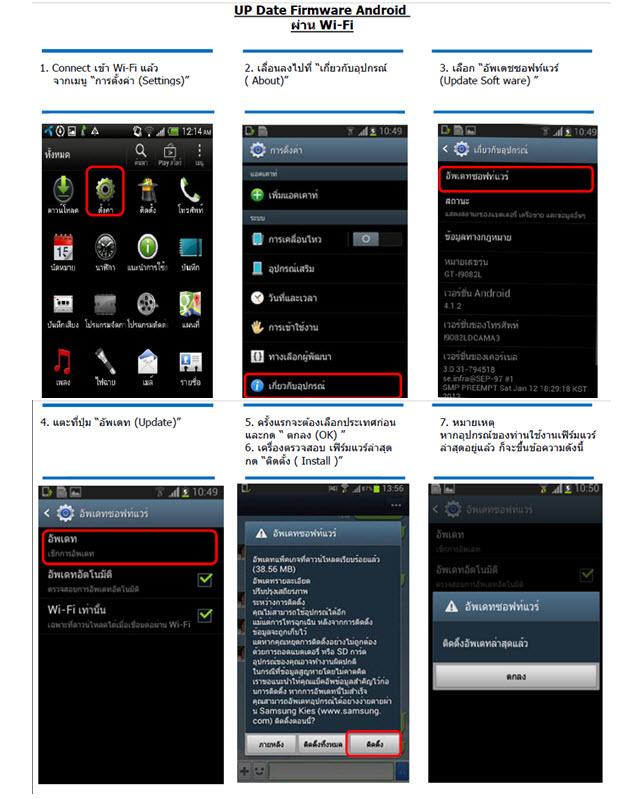 เมื่อไร Samsung Note3 Lte จะปล่อยให้อัพเดท 4G ของ Dtac ครับ - Pantip
