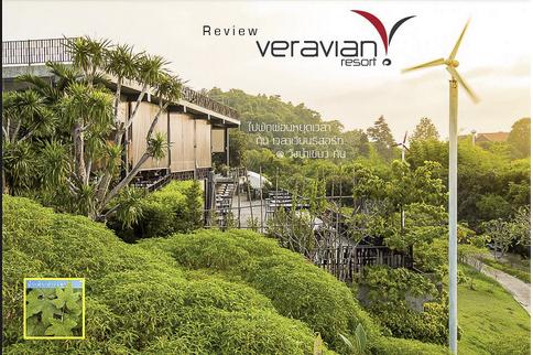 VeravianResort
