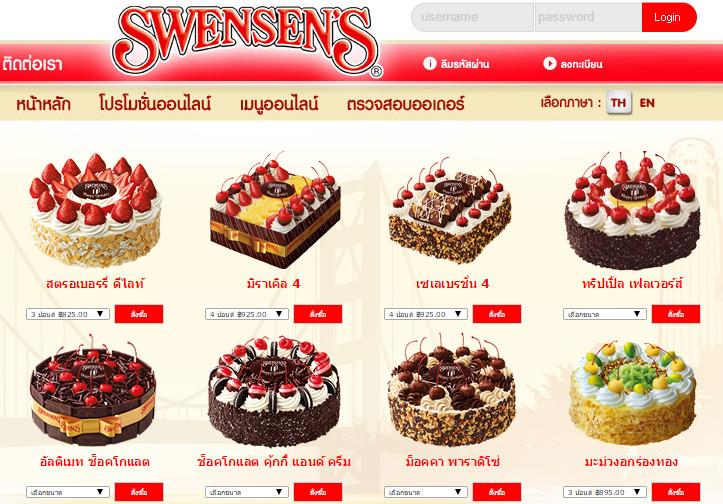 S P Cake Promotion