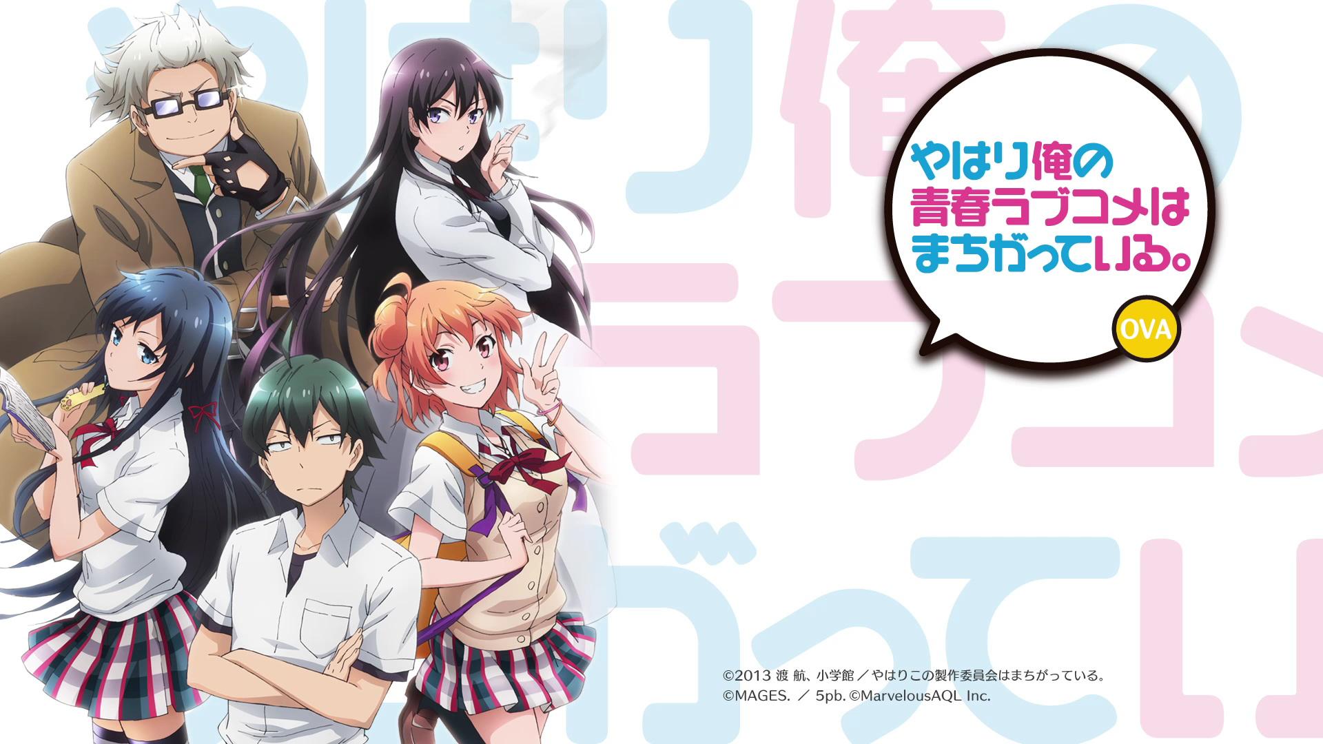 มีใครรอดูเรื่อง Yahari Ore no Seishun Love Comedy wa Machigatteiru ภาค 2 อยู่บ้างไหมครับ