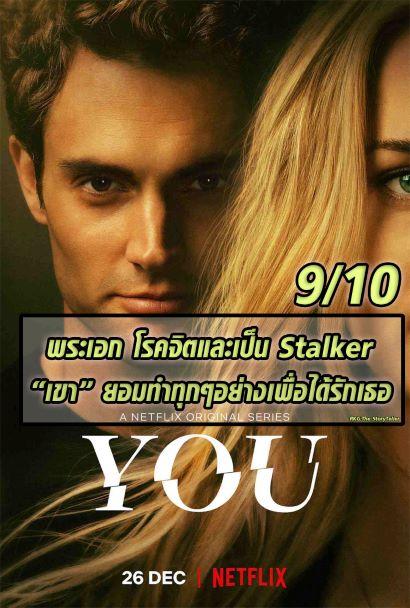 ซีรี่ส์ You : เธอ จาก Netflix (9/10)
