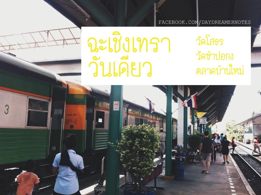 อยากนั่งรถไฟเที่ยว ไปที่ไหนก็ได้ใกล้ๆ เอาแบบไปเช้า เย็นกลับได้สบายๆ  อยู่ๆก็อยากจะเที่ยวอีกแล้ว ถ้าหากจะวัดต่อมในการอยากเที่ยวในตัวเราแล้ว ...
