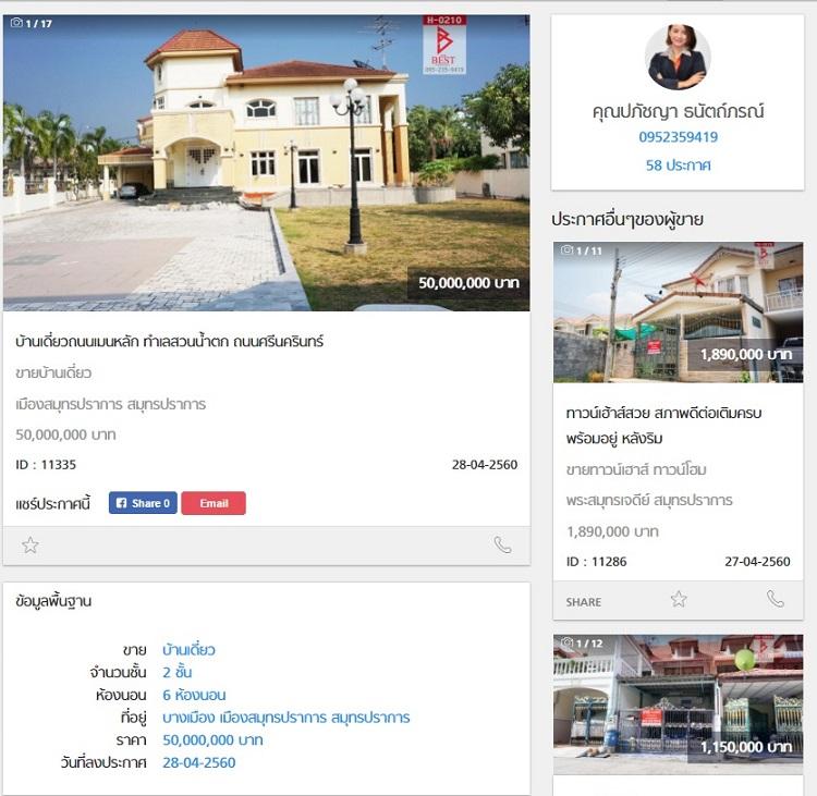 ลงประกาศขายบ้านเดี่ยว ขายคอนโด เช่าบ้าน เช่าหอพัก  http://www.realestate.co.th