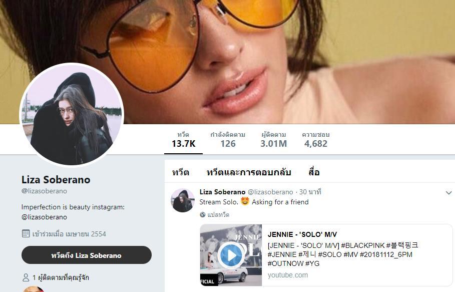 กระทู้ข่าว] [D-DAY #JENNIESOLO] #BLACKPINK เก็บตกข่าว IN