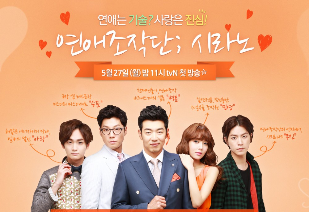 Cyrano dating agency eng sub srt download