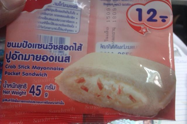 หน้าซองเต็มเปี่ยมไปด้วยไส้ปูอัดมายองเนสอย่างน่ากิน