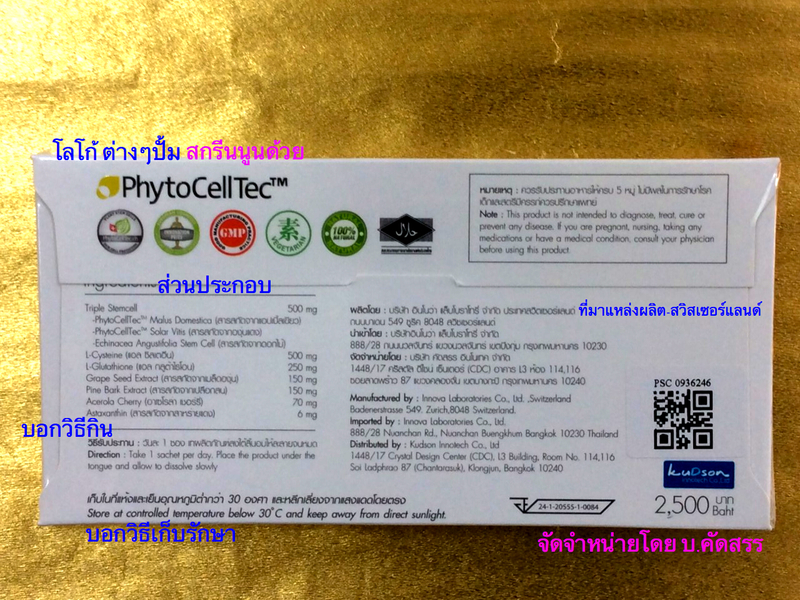 Phyto SC Stem Cell ไฟโตเอสซี สเต็มเซลล์ ของแท้ราคาถูก ปลีก/ส่ง โทร 081-859-8980 ต้อม