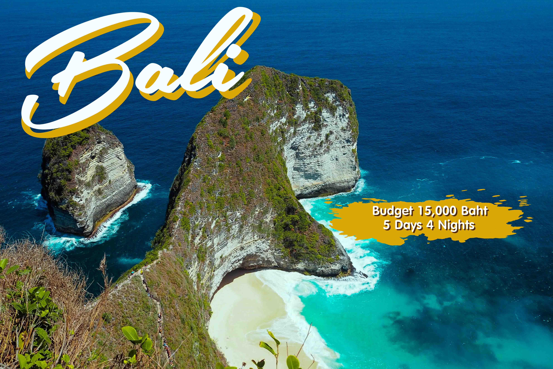 Bali เป นมากกว าเกาะ ธรรมชาต ส ดอล งการ แต งบไม บานปลาย Pantip