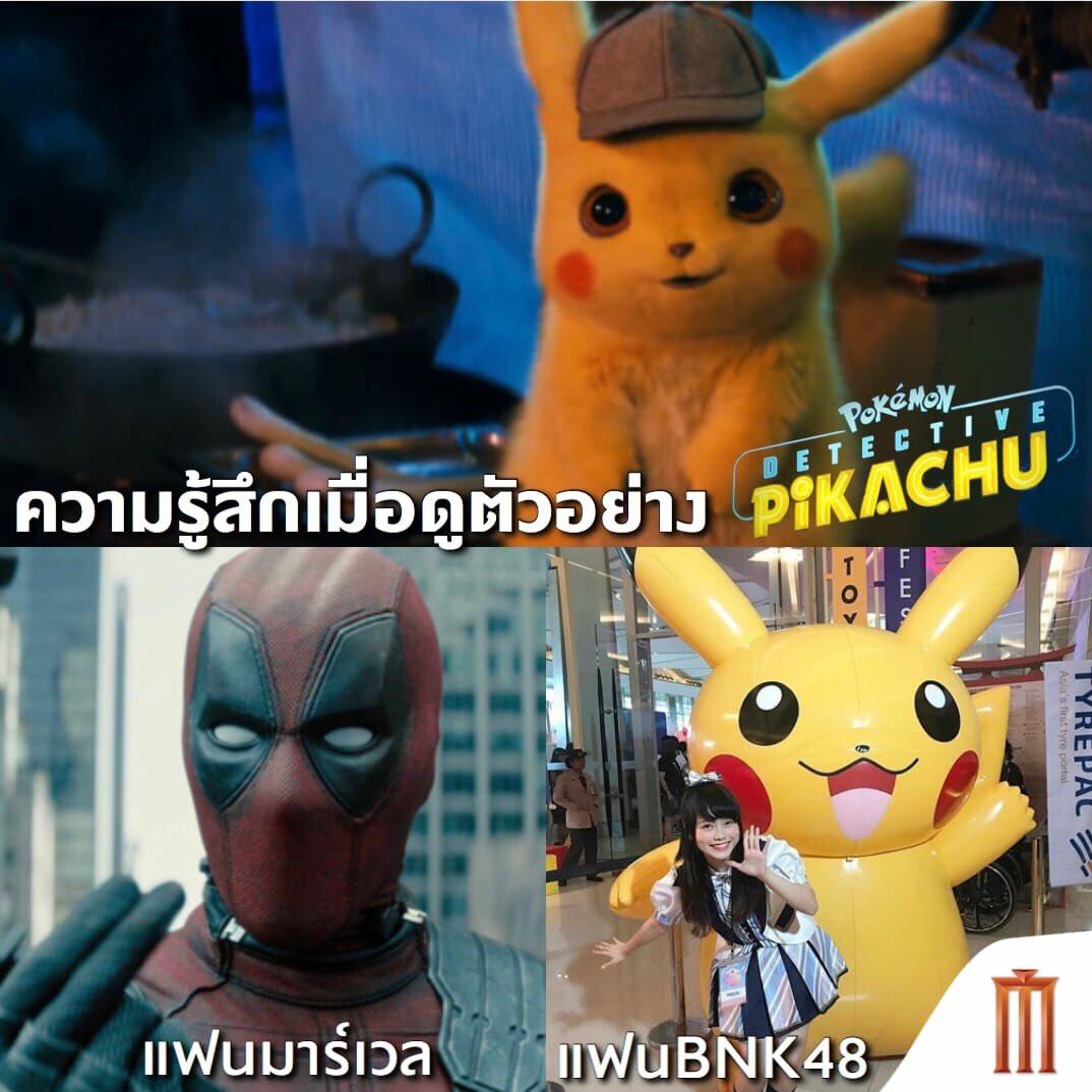 เมอมตวอยาง Detective Pikachu ปลอยออกมา บานสคก