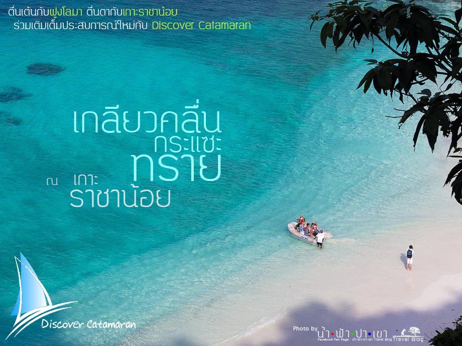 ที่เที่ยว  ที่เที่ยวภูเก็ต  ภูเก็ต  เกาะราชาน้อย เที่ยวชมปลาโลมา  เกาะรายา  บทความประกวด  diaryaward2014  น้ำ-ฟ้า-ป่า-เขา  เที่ยวเมืองไทย  เที่ยวทั่วไทย ไทยเที่ยวไทย ไปไหนดี ทะเลแหวก  อ่าวราชาน้อย   เกาะไม้ท่อน   เกาะราชาใหญ่  เที่ยวดำนำ