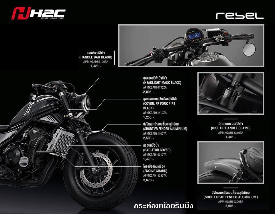 2016 Honda Rebel >> Honda Rebel 500 รุ่น Uncommon Edition บิ๊กไบค์ Bobber Style - Pantip