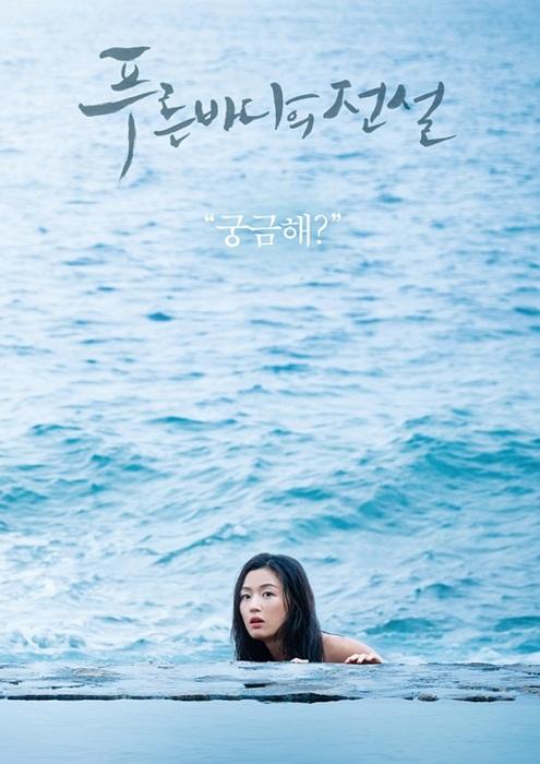 The Legend Of Blue Sea