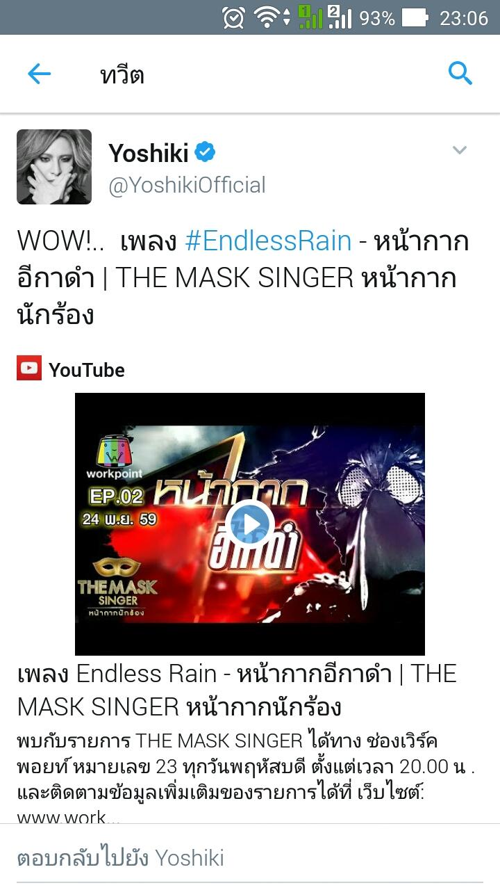 โหลด เพลง endless rain