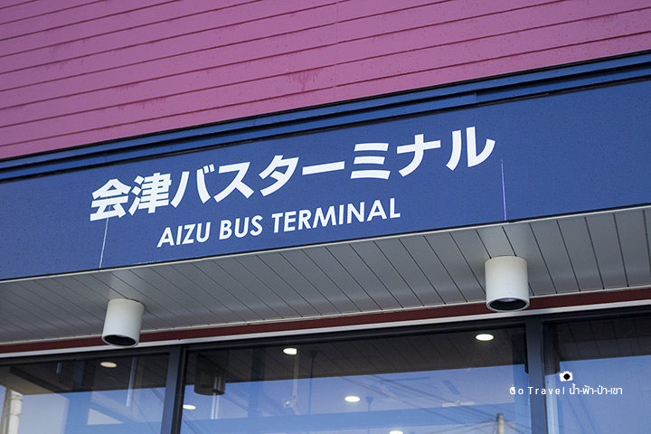 aizu bus terminal