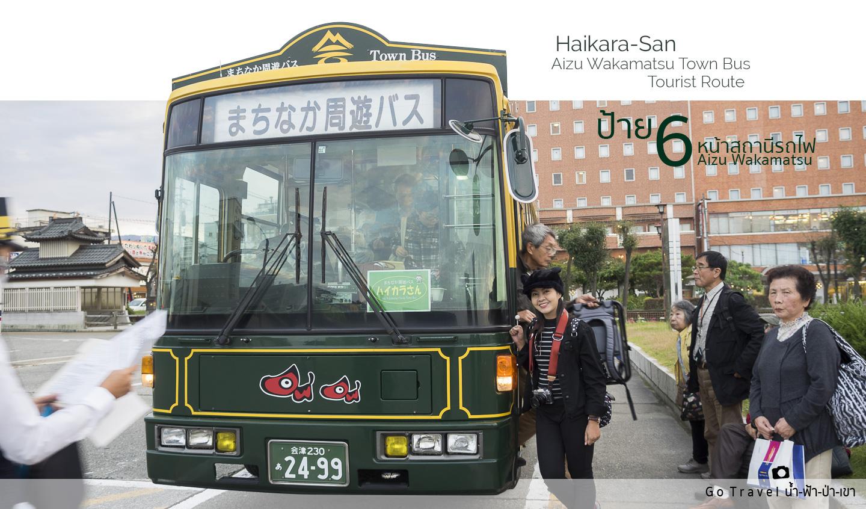 haikara san bus