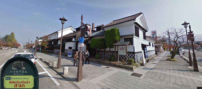 aizu sake museum