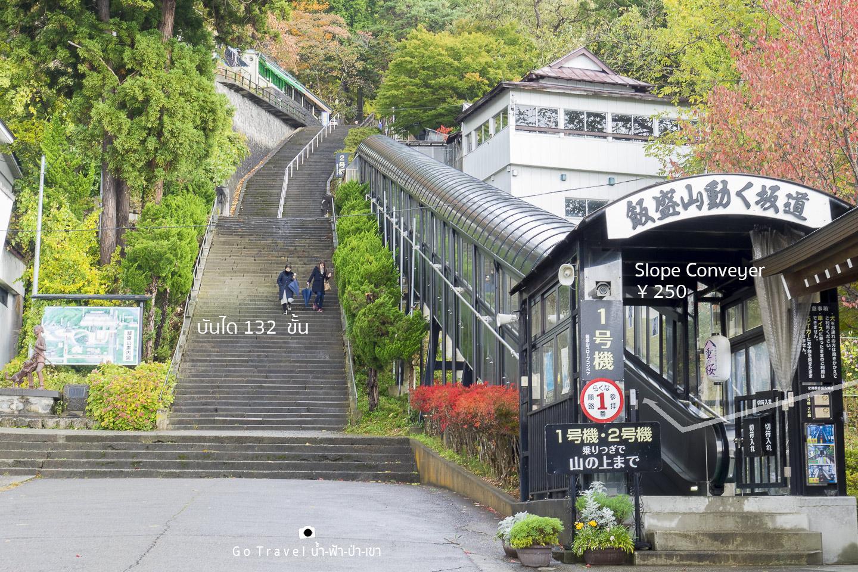 sazaedo slope