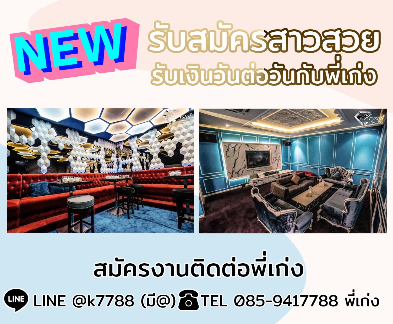 คริสตัล ทองหล่อ 25 Krystal Club Thonglor25 - Pantip