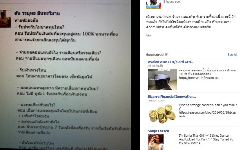 Forex thailand pantip