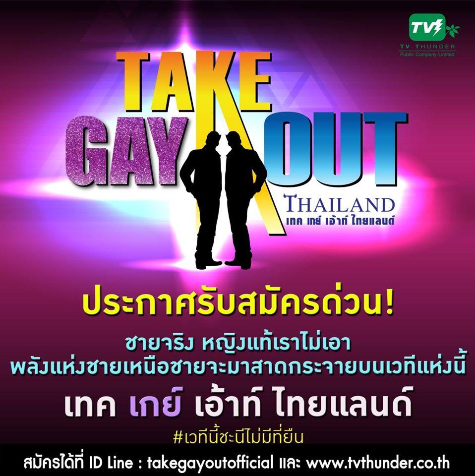ชะนีไม่มีที่ยืน Take Gay Out Thailand ประกาศรับสมัครด่วน