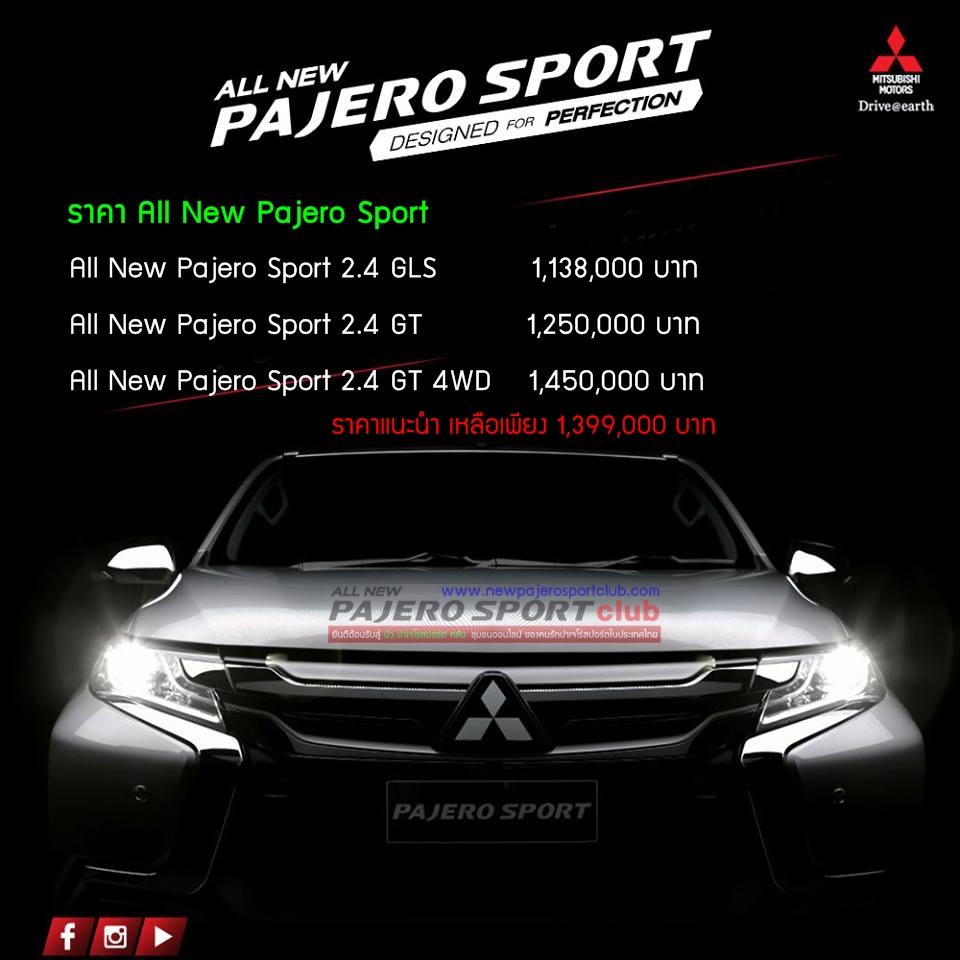 Mitsubishi New Pajero Sport 2wd Gt: มาแว้วววว ราคา รุ่นย่อย All New Pajero Sport 2015-2016