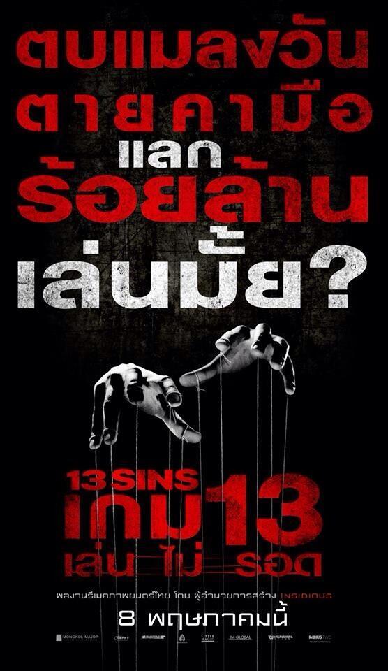 ระทึกขวัญกับหนัง 13 Sins (เกม13 เล่น ไม่ รอด)..หนังรีเมคจากหนังไทย '13 เกมสยอง'