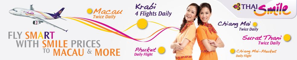 การบินไทยราคาถูก