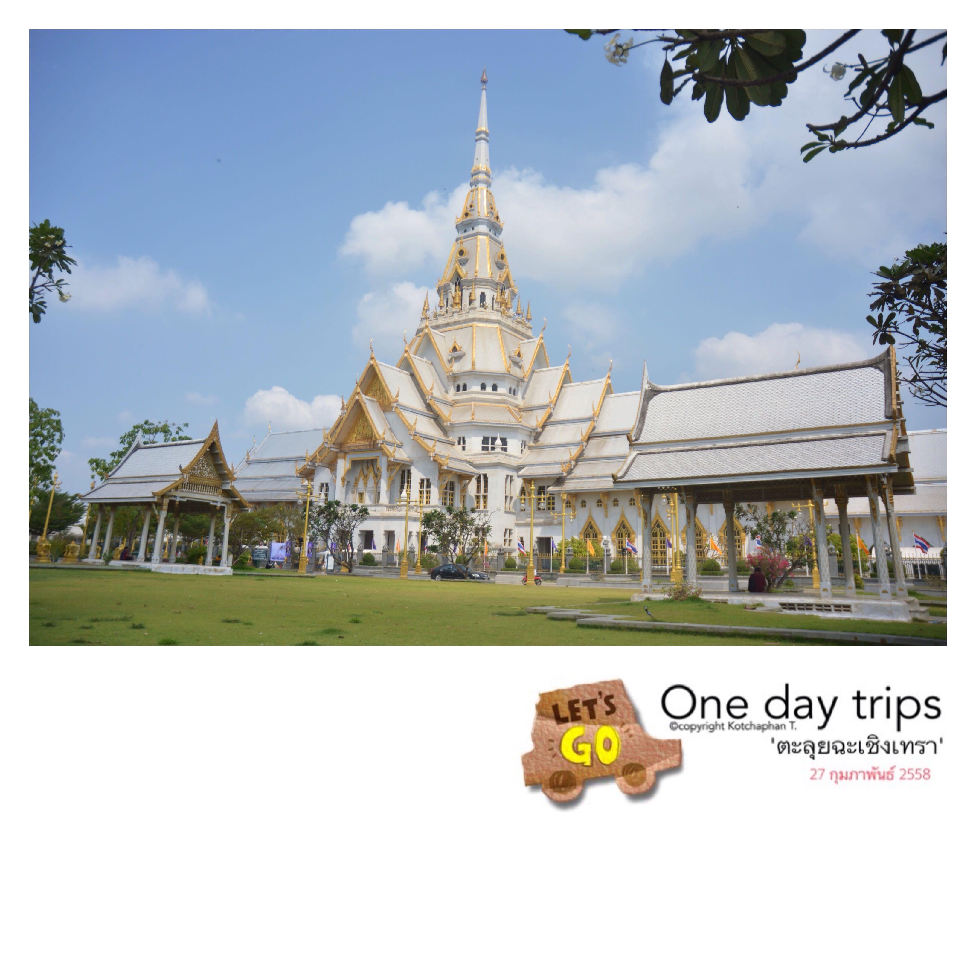 ฉะเชิงเทรา การเดินทางขับรถจากกรุงเทพฯ (มีนบุรี) มาตาม ถ.สุวินทวงค์  ระยะทางเพียง 50 กิโลเมตร ก็ถึง จ.ฉะเชิงเทรา ใช้เวลาประมาณ 45 นาทีก็ถึง