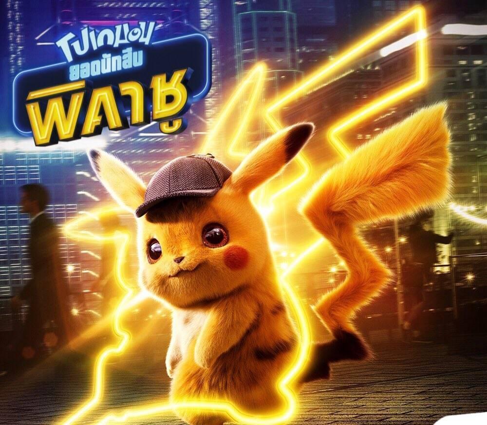Pokémon Detective Pikachu ใครดมาแลว มาคยกน ใหกคะแนน