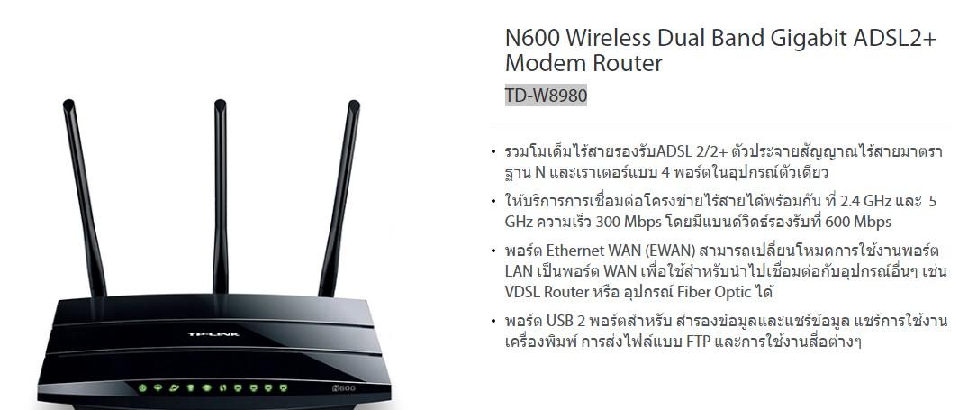 Set Router 3BB VDSL เป็น Bridged Mode+TP-link TD-W8980 เพื่อทำ Speed