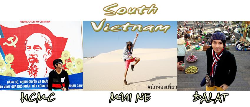 ด้วยงบ 7,XXX กับทริปเวียดนามใต้ by นักจ้องเที่ยว