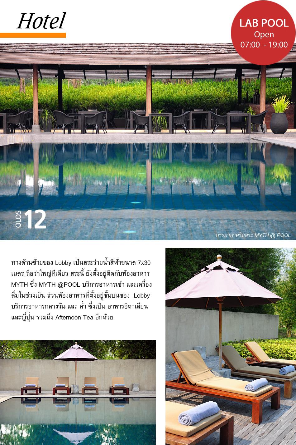 มุติ มายา ฟอเรสต์ พูล วิลล่า รีสอร์ท Muthi Maya Forest Pool Villa Resort เขาใหญ่ ปากช่อง นครราชสีมา ที่พัก รีสอร์ท
