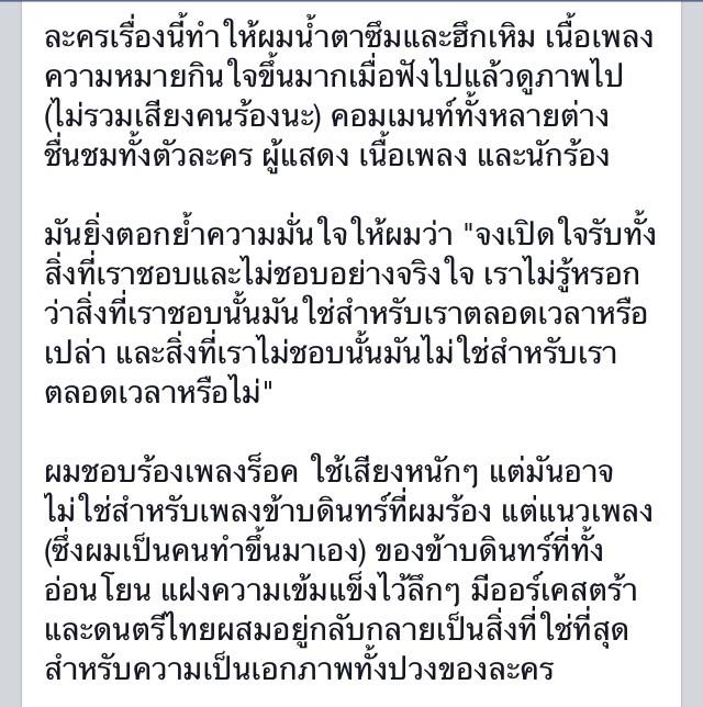 ที่มา https://www.facebook.com/Maew.Chirasak