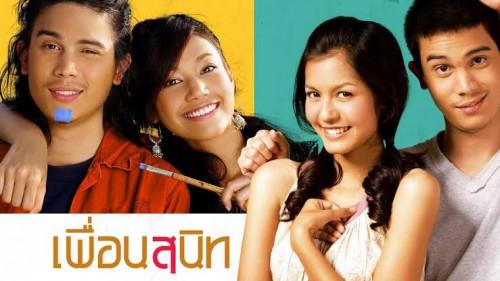 หนังเก่าเล่าใหม่ 148: เพื่อนสนิท (คมกฤษ ตรีวิมล, 2005) รีวิวโดย MDC - Pantip