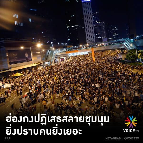 ฮ่องกงประท้วง: นโยบายจัดการผู้ประท้วงของรัฐบาลฮ่องกงเหมือนกับรัฐบาลคุณ
