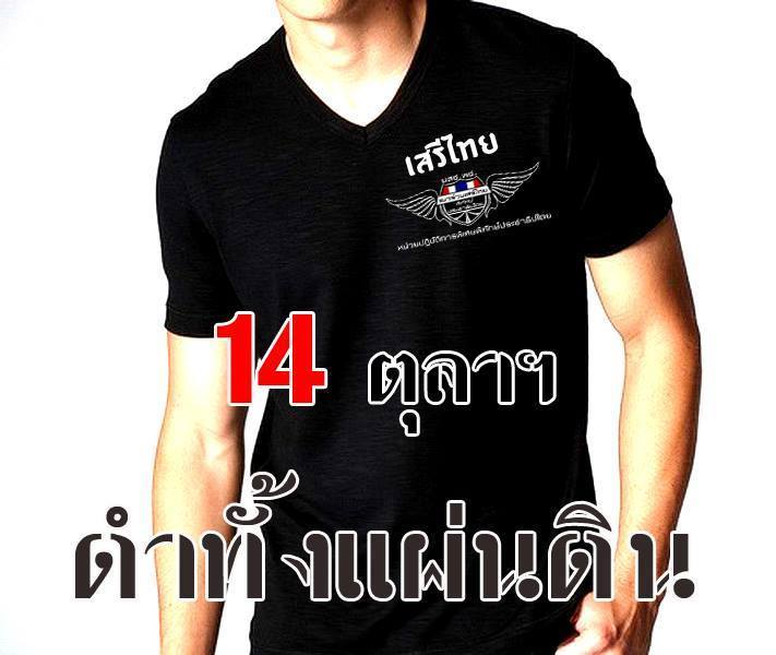ฮ่องกงประท้วง: เสรีไทย นัด '14ตุลา' แต่งชุดดำ รวมตัวราชดำเนิน-ราชประสงค์