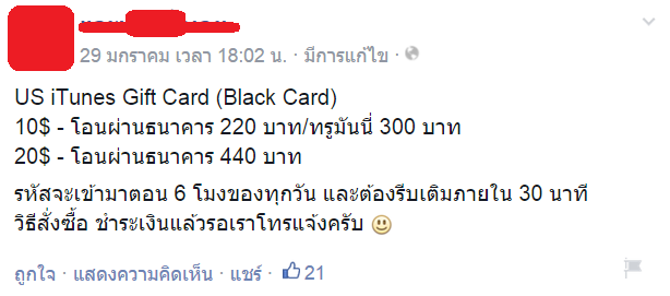US iTunes Gift Card (Black Card) เค้าเอามาจากไหนครับเห็นราคา