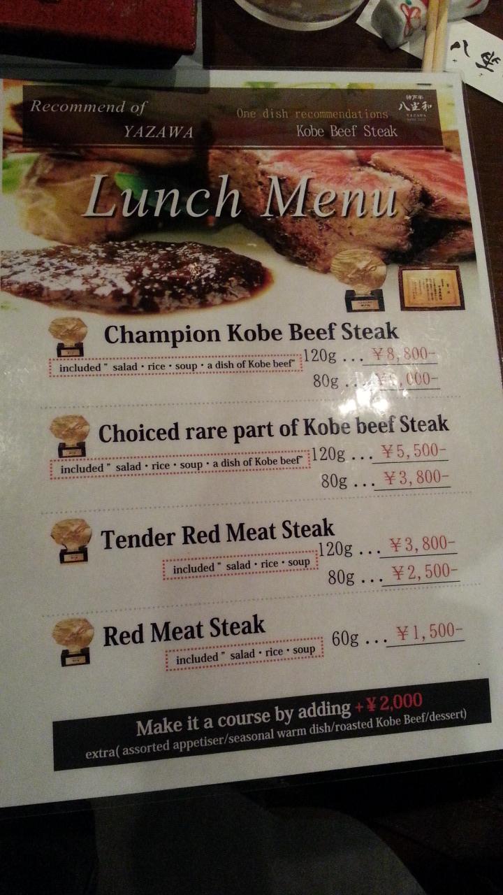 25b1c11166b8 มาดูเมนูกันครับ อันนี้เป็น Lunch menu ครับ ซึ่งคนญี่ปุ่นส่วนใหญ่จะมาทาน set  นี้กันซะเยอะ ทานแบบเร็วๆแล้วก็รีบไป