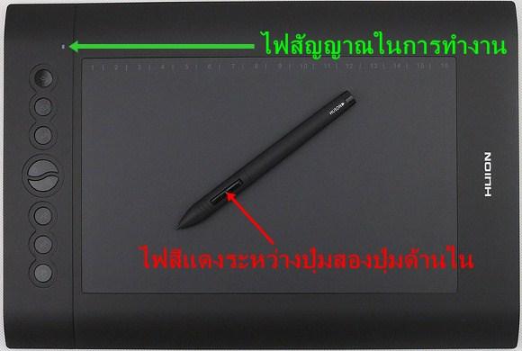 รีวิว เม้าส์ปากกา กราฟิกแท็บเล็ต Huion (绘王) H610PRO - Pantip