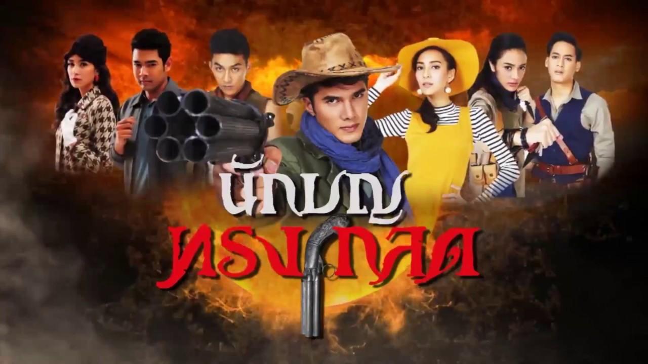 Nak Boon Song Klot (Sin Subtitulos)